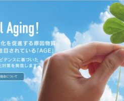 AGE研究協会